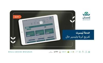 منصة إحسان تطلق خدمة تيسرت لإعانة الأسر الضمانية المعسرة (فيديو)