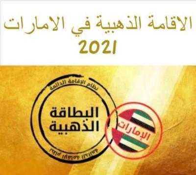 الإقامة الذهبية في الإمارات.. كيف نحصل عليها وما هي امتيازاتها؟