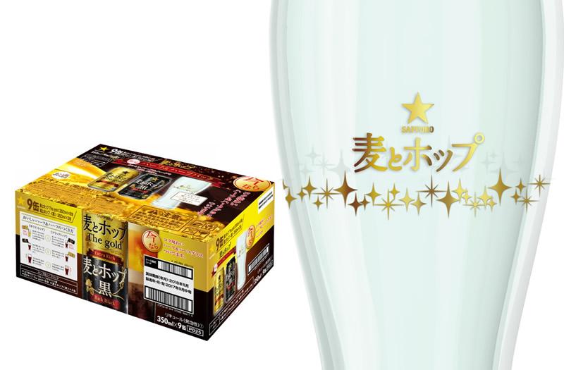 サッポロビール、「サッポロ麦とホップ350ml缶ハーフ&ハーフ グラス付」を10月11日より限定発売