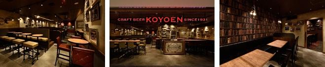 CRAFT BEER KOYOEN(クラフトビヤ コウヨウエン)KITTE名古屋店
