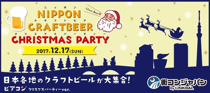 ニッポンクラフトビア★クリスマスパーティー
