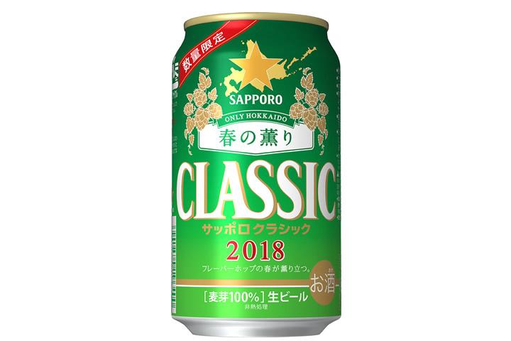 サッポロビール「サッポロクラシック 春の薫り」