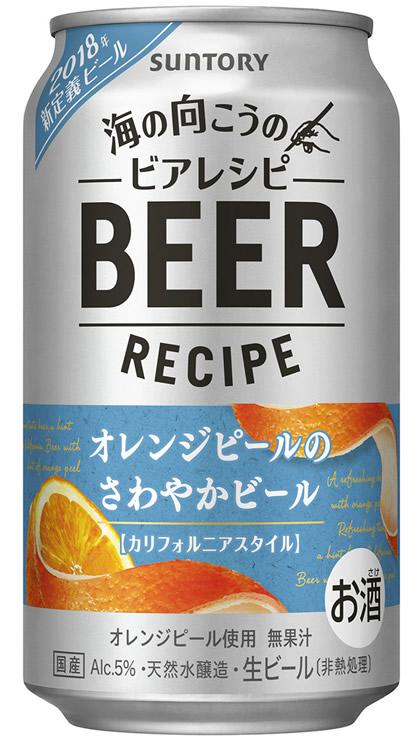 サントリービール「海の向こうのビアレシピ〈オレンジピールのさわやかビール〉」