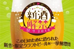 「クラフトビール新酒解禁祭り2018」