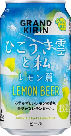 キリンビール「グランドキリン ひこうき雲と私 レモン篇」