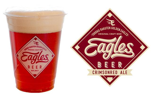 EAGLES BEER CRIMSONRED ALE(イーグルスビール クリムゾンレッドエール)