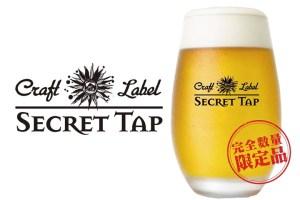 Craft Label SECRET TAP「Salty Beer(ソルティビア)樽生」