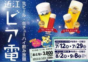近江鉄道ビール列車「近江ビア電2018」
