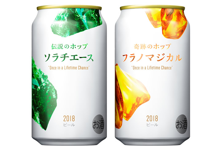 Once in a Lifetime Chance「伝説のホップ ソラチエース」「奇跡のホップ フラノマジカル」
