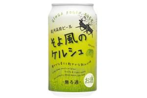 銀河高原ビール『そよ風のケルシュ』