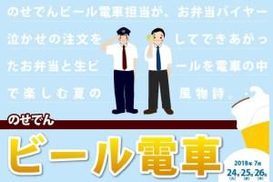 能勢電鉄「のせでんビール電車」