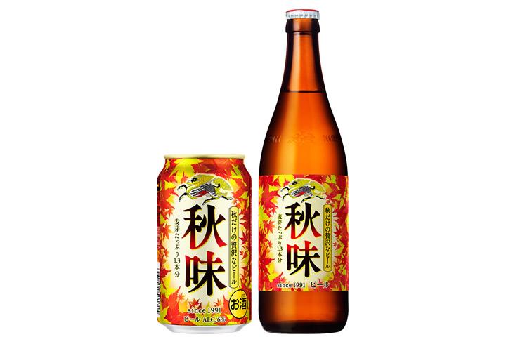 キリンビール「キリン 秋味」