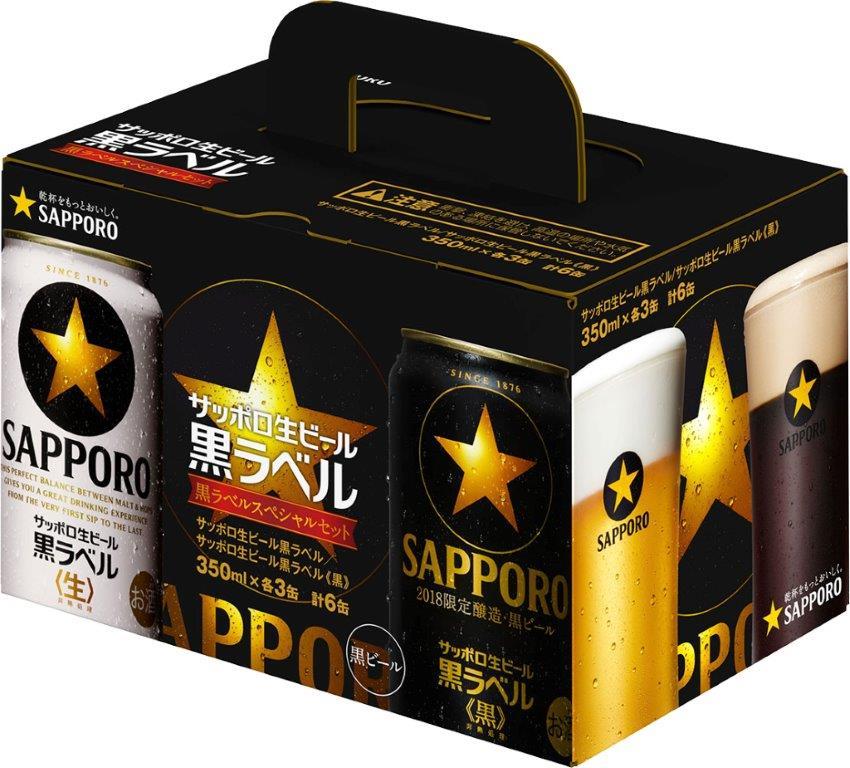 サッポロビール「サッポロ生ビール黒ラベル&<黒>スペシャルセット」
