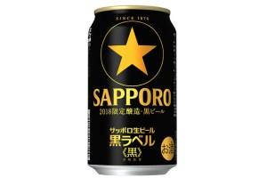 サッポロビール「サッポロ生ビール黒ラベル&<黒>」
