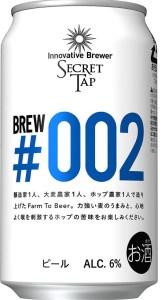 ジャパンプレミアムブリュー「Innovative Brewer SECRET TAP Brew#002」