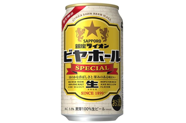 サッポロビール「サッポロ 銀座ライオンビヤホールスペシャル」