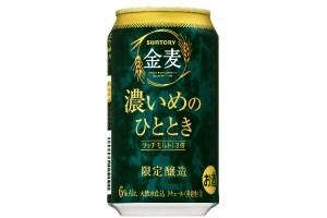 サントリービール「金麦〈濃いめのひととき〉」
