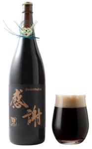 サンクトガーレン「一升瓶ビール<黒>」