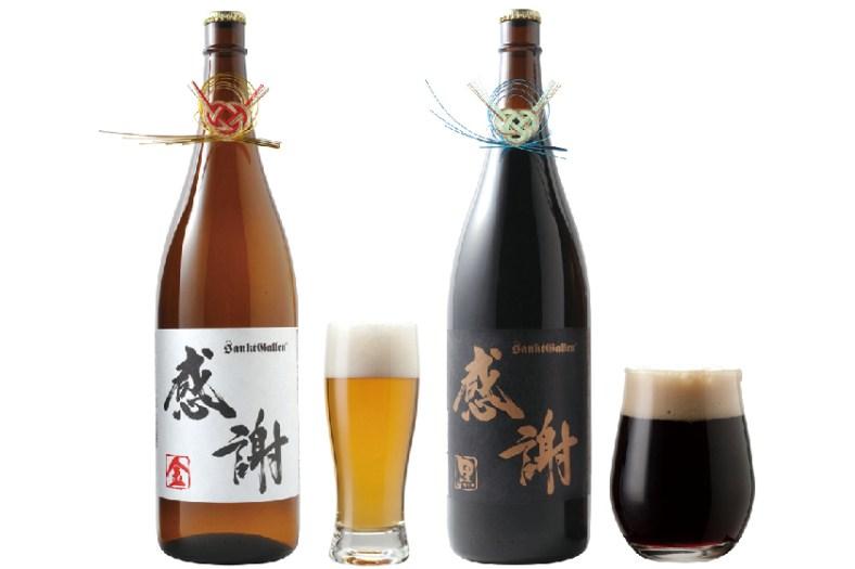 サンクトガーレン「一升瓶ビール」