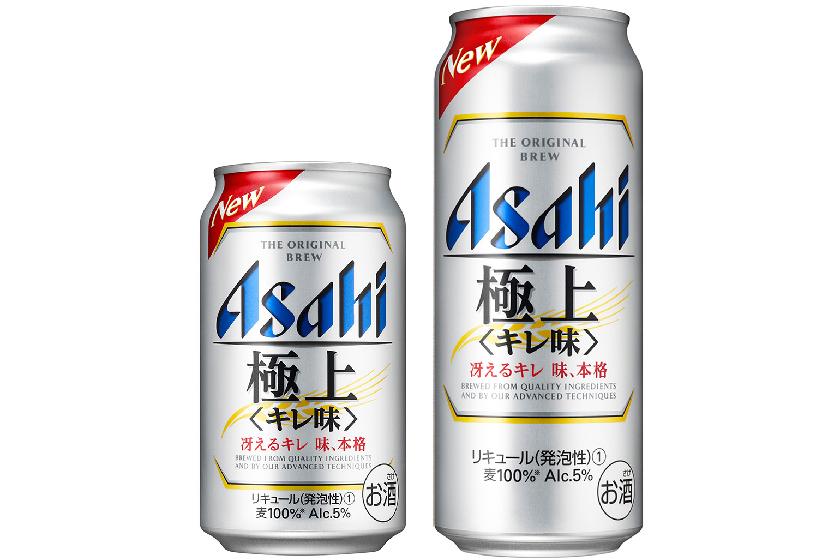 アサヒビール「アサヒ 極上<キレ味>」