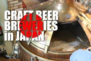 日本のクラフトビール醸造所(マイクロブルワリー)マップ&一覧