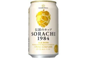 サッポロビール「Innovative Brewer SORACHI1984(イノベーティブブリュワー ソラチイチキュウハチヨン)」