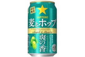サッポロビール「サッポロ 麦とホップ 爽の香(そうのかおり)」