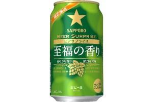 サッポロビール「サッポロ ビアサプライズ 至福の香り」