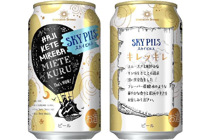 「Innovative Brewer SKY PILS(スカイピルス)」