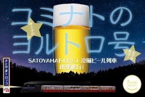 小湊鐵道「里山トロッコ 涼風ビール列車」