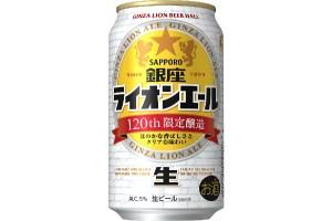サッポロビール「サッポロ 銀座ライオンエール」