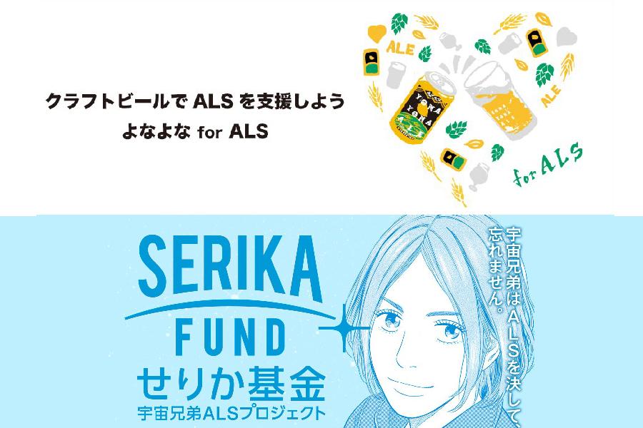 クラフトビールでALS支援!「宇宙兄弟ALSプロジェクト」とコラボも