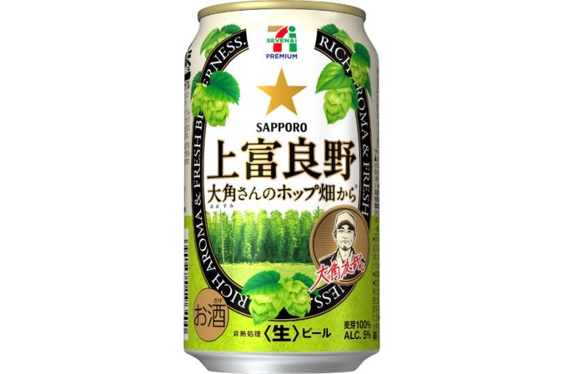 サッポロビール「セブンプレミアム 上富良野 大角さんのホップ畑から」