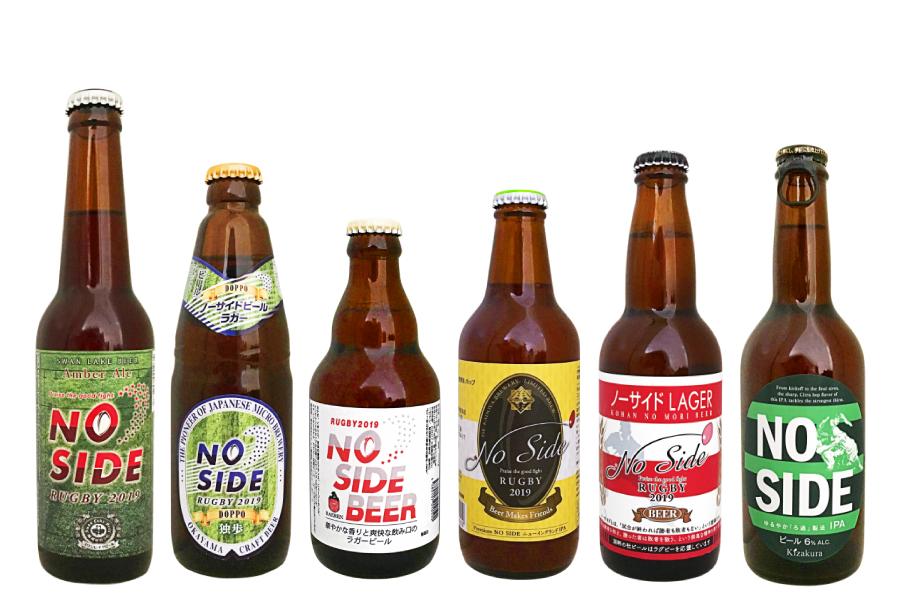 「NO SIDE BEER:ノーサイドビール」!醸造所6社がラグビーW杯を応援