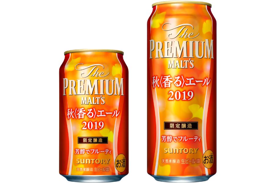 """""""プレモル""""からフルーティーな「 秋〈香る〉エール」が限定発売!"""