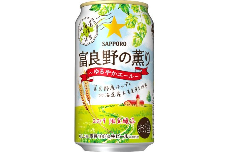 サッポロビール「サッポロ 富良野の薫り~ゆるやかエール~」