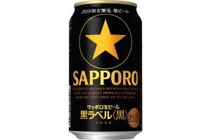 サッポロビール「サッポロ生ビール黒ラベル<黒>」