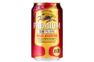 キリンビール「キリンブラウマイスター」