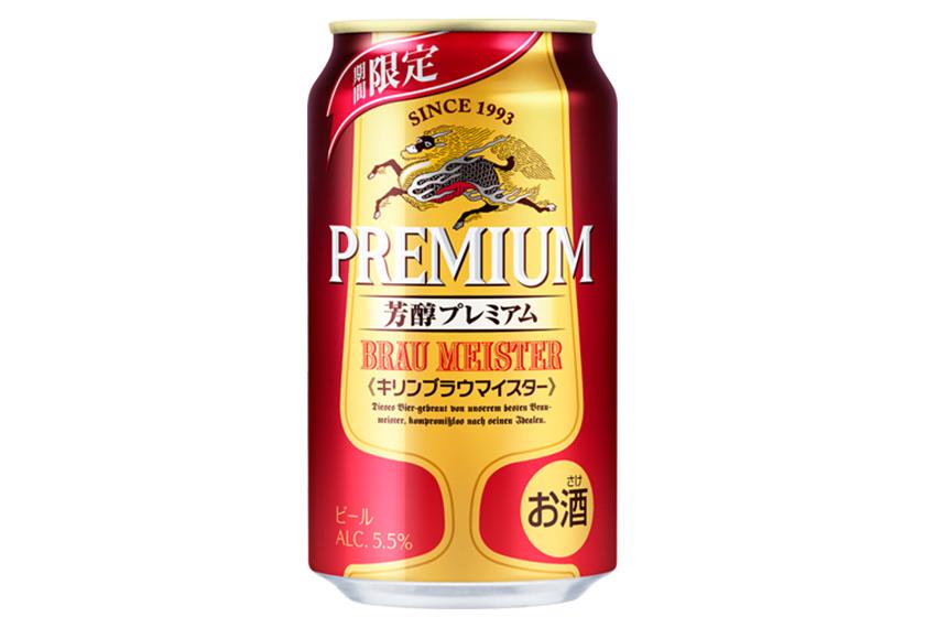 ビール職人の理想を追求した「キリンブラウマイスター」発売!