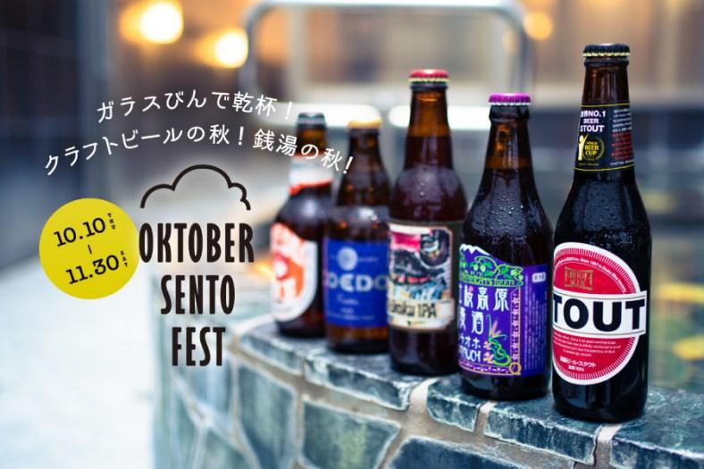 「OKTOBER SENTO FEST 2019」