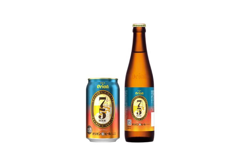 オリオン初プレミアムクラフトビール「75BEER」が沖縄で発売