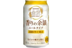 サントリービール「金麦〈香りの余韻〉」
