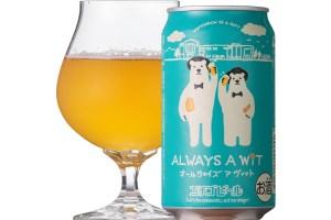 エチゴビール「ALWAYS A WIT」
