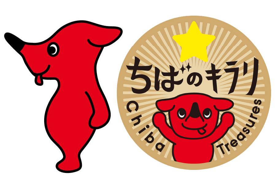 「チーバくん」(左)と「ちばの地域資源活用商品ロゴマーク」(右)