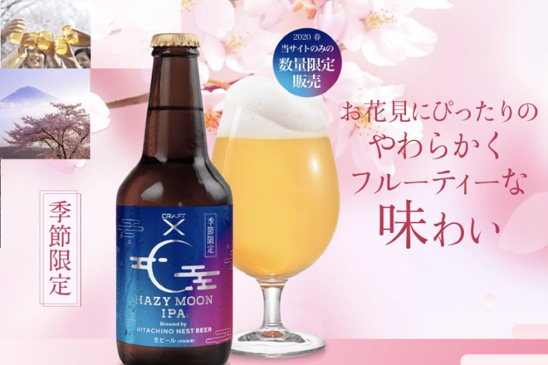 MOON-X「CRAFT X HAZY MOON IPA」