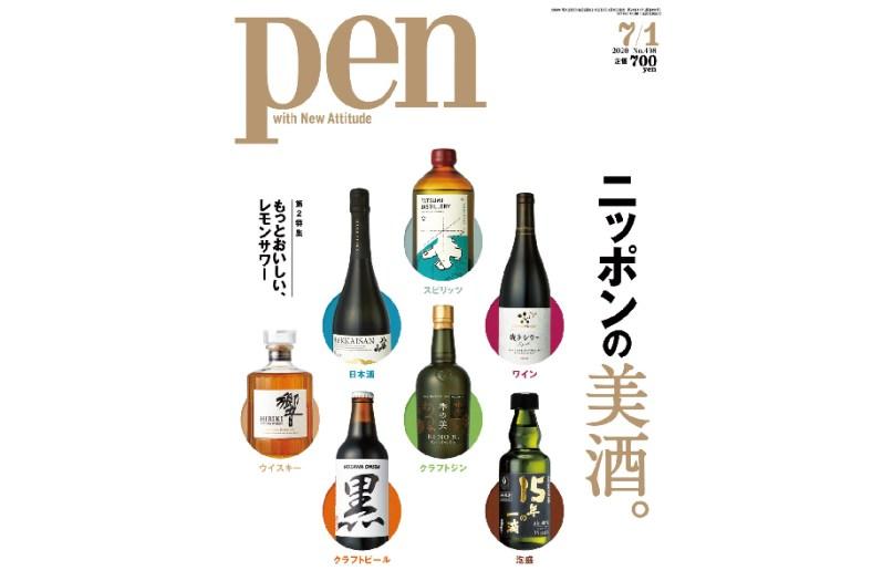 Pen「ニッポンの美酒。」