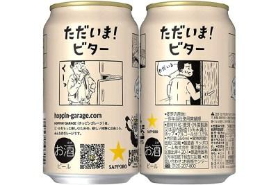 サッポロビール「HOPPIN' GARAGE ただいま!ビター」