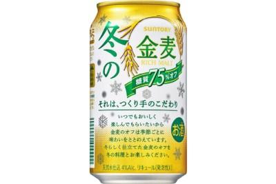 サントリービール「金麦〈糖質75%オフ〉」