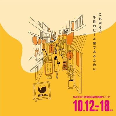 びあマ4周年記念イベント
