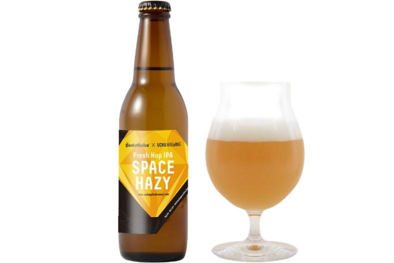 サンクトガーレン&うちゅうブルーイング「SPACE HAZY」